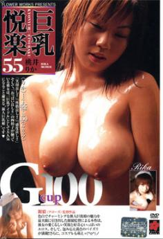 The Joy of Big Tits 55: Rika Momoi