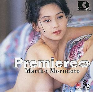 Premiere Vol. 1 (Photo CD)
