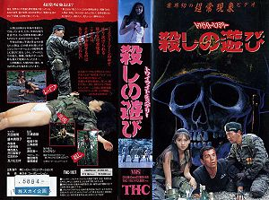 Twilight, Mysterious Killing Game (Film, 1991)