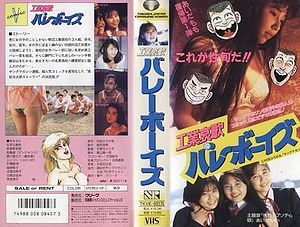 Dirge of Technical High School, Boys of Volleyball (Film, 1992)