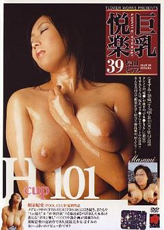 The Joy of Big Tits 39: Masumi Hiyama: H-cup B101