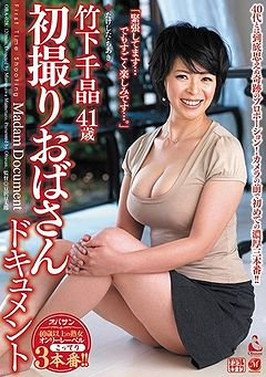 Milf lessons anjelica movie