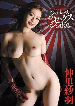 Naked women giving handjob gifs