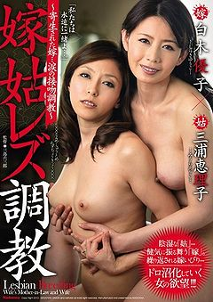 Daughter-in-Law and Mother-in-Law Lesbian Breaking
